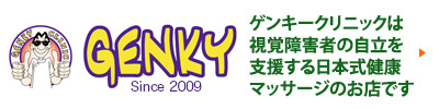 Genky Physiotherapy Clinic(ゲンキークリニック)